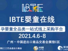 "2021""IBTE广州童博会""即将开展!又一展重磅会活动曝光!"